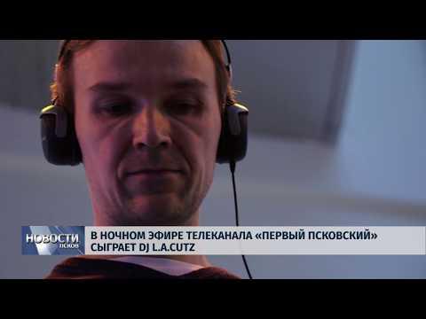 14.12.2018 / В ночном эфире телеканала «Первый Псковский» сыграет DJ L.A.Cutz