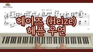 헤이즈-헤픈우연(발라드ver.)