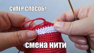 Как заменить цвет пряжи при вязание амигуруми.