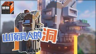 【MC梦想改造家】山顶洞人的婚房爆改流火别墅!改完还是一个洞?
