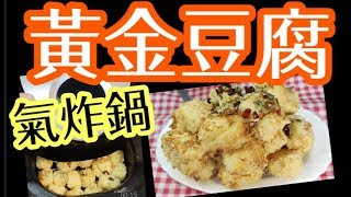 HK 氣炸鍋食譜🎆 豆腐 黃金豆腐💰脆皮椒鹽豆腐📦 $7 🈚油炸 外脆🥓內軟😋非常容易做到💰小食 😋Salt and Pepper Tofu👍AIR FRYER RECIPES HK