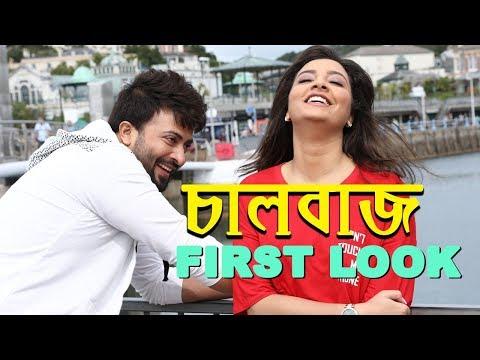 Chalbaaz First Look   Shakib Khan  Shubasree  Eskay Movies  Tollywood Secrets
