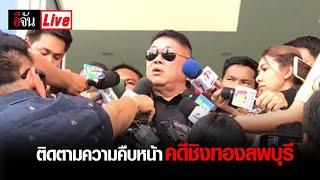 ติดตามความคืบหน้า คดีชิงทองลพบุรี | อีจัน EJAN