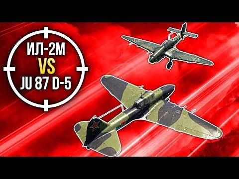 💥 War Thunder: Ил-2М против Ju 87 D-5