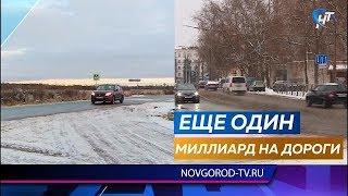Новгородская область получит из федеральной казны дополнительно 1 миллиард рублей на ремонт дорог
