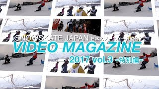 Snowskate Japan Video Magazine 2017 vol.3 -特別編-
