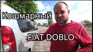 Кошмарный Fiat Doblo