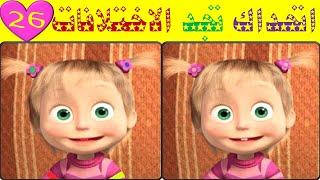 تحميل و مشاهدة ماشا والدب 2#لعبة الاختلاف بين الصورتين 21#للأذكياء والعباقرة@العاب مبتسمة @العاب فرافيرو للأطفال MP3