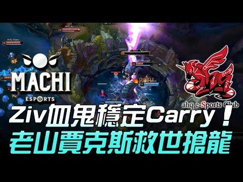 M17 vs AHQ Ziv血鬼穩定Carry 老山賈克斯救世搶龍!Game1