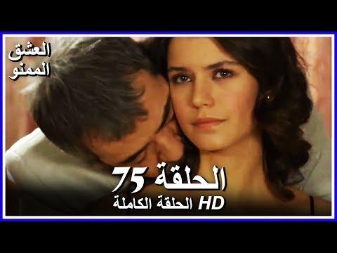 العشق الممنوع الحلقة - 75 كاملة (مدبلجة بالعربية) Forbidden Love