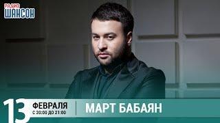 Март Бабаян в гостях у Ксении Стриж («Стриж-Тайм», Радио Шансон)
