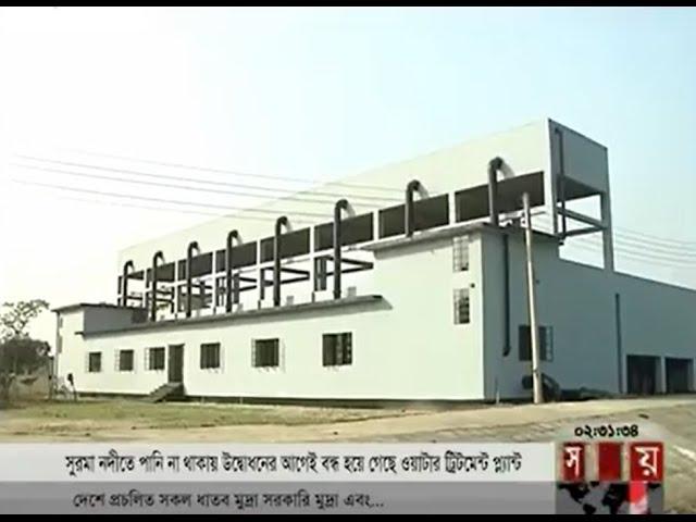 Water Treatment Plant In Sylhet