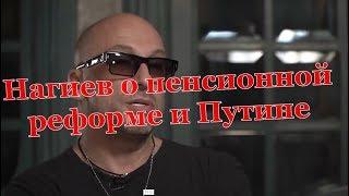 Нагиев о пенсионной реформе и Путине
