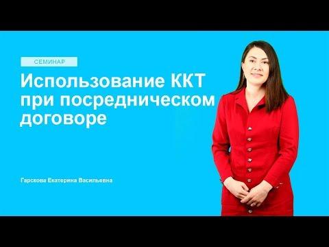Использование ККТ при посредническом договоре