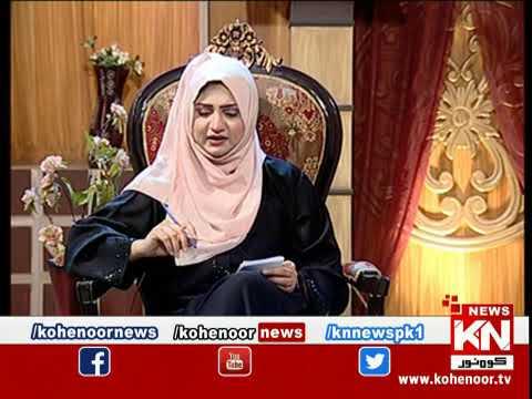 Istakhara 06 April 2020 | Kohenoor News Pakistan