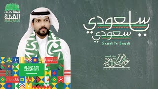 عبدالرحمن ال عبيه - سعودي ياسعودي (حصريا) 2020 تحميل MP3