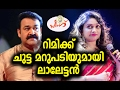 Mohanlal replay to Rimi Tomy foolish Question at Asianet film award 2017
