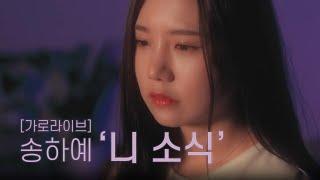 [가로라이브] 송하예   '니소식' (Close Up) [Official Cam]