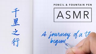 [Pencil & Fountain Pen ASMR] A Journey Of A Thousand Miles Begins With A Single Step【音フェチ】