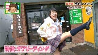 AKB48チーム8近藤萌恵里チアリーディング食レポ長野県