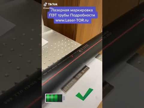 Лазерный маркер TOR TT со штативом 550 мм