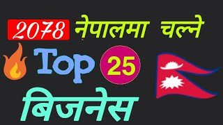 Top 25 Business Ideas For Nepal 2020/2077 | Small Business Ideas In Nepal