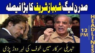 Shahbaz Shareef Ka Bara Fasla  | Headlines 12 PM | 24 July 2021 | Lahore Rang
