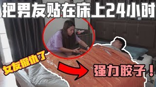 被女友贴在床上24小时!大神被MIKI玩残了!