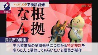 6月2日 びわ湖放送ニュース