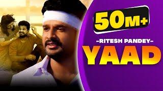 Ritesh Pandey | भोजपुरी वीडियो 2020 | याद | Yaad | Bhojpuri New Sad Song | Speed Records Bhojpuri