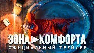 """""""ЗОНА КОМФОРТА"""" - ТРЕЙЛЕР (2018)"""