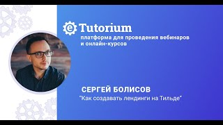 """Сергей Болисов. """"Как создавать лендинги на Тильде"""" фото"""