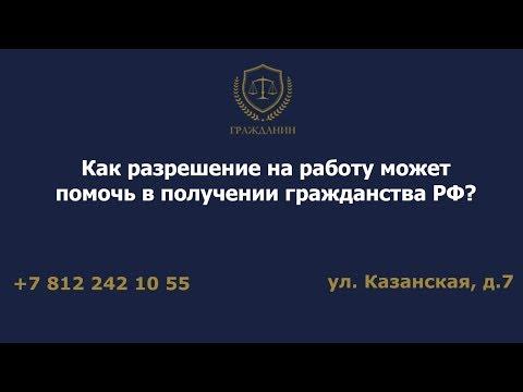 Как разрешение на работу может помочь в получении гражданства РФ?