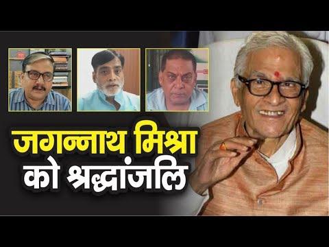 Bihar Ex CM Jagannath Mishra के निधन पर BJP – RJD – Congress Leaders ने दी श्रद्धांजलि | Watch Video