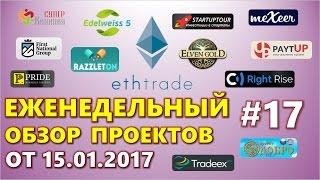 #17 ЕЖЕНЕДЕЛЬНЫЙ ОБЗОР ПРОЕКТОВ ОТ 15.01.2017
