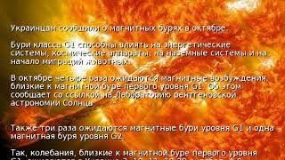 Украинцам сообщили о магнитных бурях в октябре