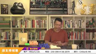 政治部 復活的軍團 - 25/05/20 「三不館」1/2