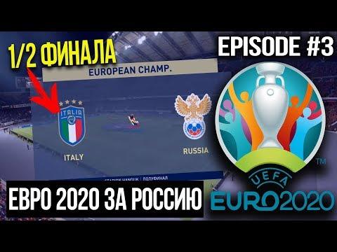 ЧЕМПИОНАТ ЕВРОПЫ 2020 ЗА СБОРНУЮ РОССИИ В FIFA 20 | 1/2 ФИНАЛА | EURO CUP 2020 Russia