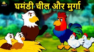 घमंडी चील और मुर्गा - Hindi Kahaniya | Bedtime Moral Stories | Hindi Fairy Tales | Koo Koo TV