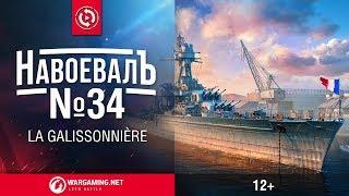 La Galissonnière. «НавоевалЪ» № 34 [World of Warships]