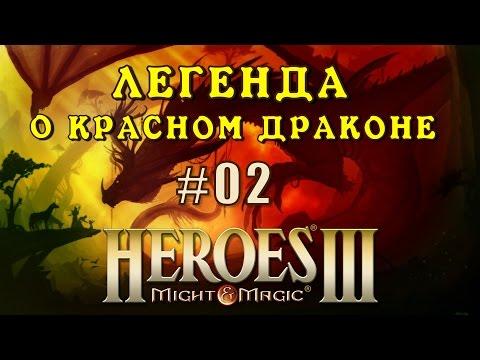 Хамачи для героев меча и магии 3