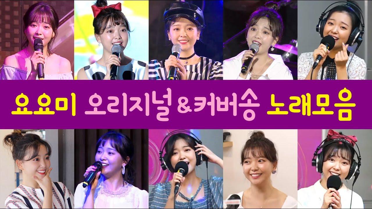 [요요미♡스페셜] 오리지널 & 커버송 노래모음 (31곡 연속 듣기) YOYOMI Best Special Original & Cover Song