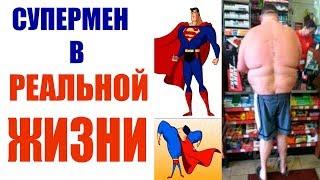 Лютые приколы 2019 СУПЕРМЕН В РЕАЛЬНОЙ ЖИЗНИ Смешные видео #12