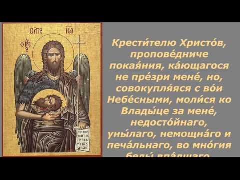 Молитва Пророку, Предтече и Крестителю Господню Иоанну от головной боли.