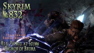 Skyrim s 832 Логово вампиров