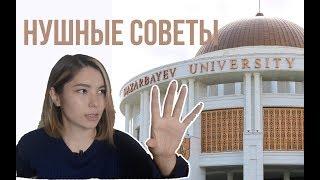 Жизнь в Назарбаев Университете   НУшные советы или краткий гайд по выживанию