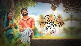 NEEYUM NJANUM |നീയും ഞാനും Malayalam Full Movie #Anusitthara#sharafudhin#AmritaOnlineMovies#AmritaTV