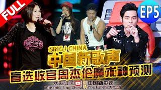 【FULL】SING!CHINA EP.5 20160812 [ZhejiangTV HD1080P]