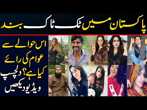 پاکستان میںٹک ٹاک بند ، اس حوالے سے عوام کی رائے کیا ہے ؟ دلچسپ ویڈیو دیکھیں