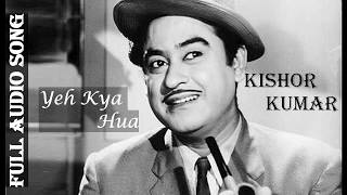 #Yeh Kya Hua-AMAR PREM(Full Audio Song)LYRICS
